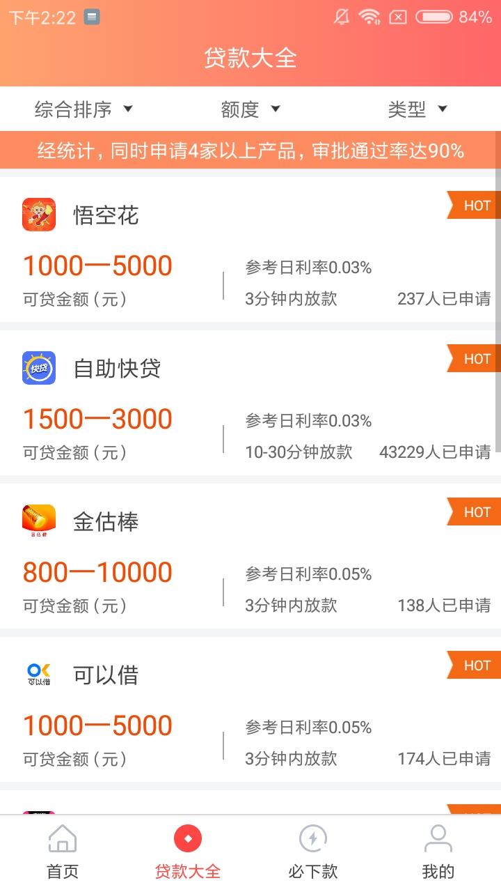 九州金贷官方客户端 v1.3.3截图