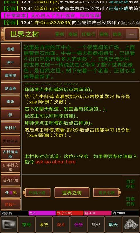 天下江湖游戏破解版 v1.0截图