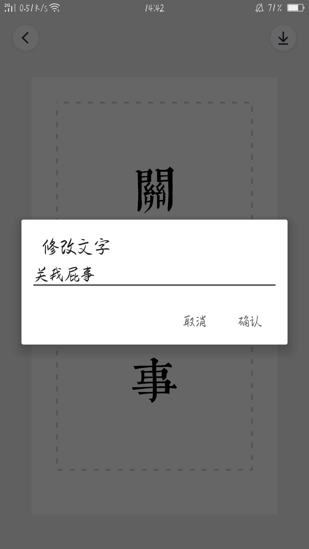 文字控官方客户端下载 v1.2.0截图