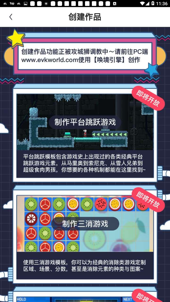 唤境引擎游戏开发平台官网 v0.1.1截图