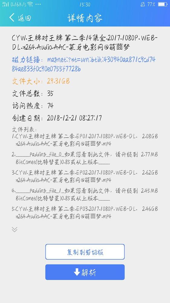 天搜搜索神器官方客户端下载 v1.0截图