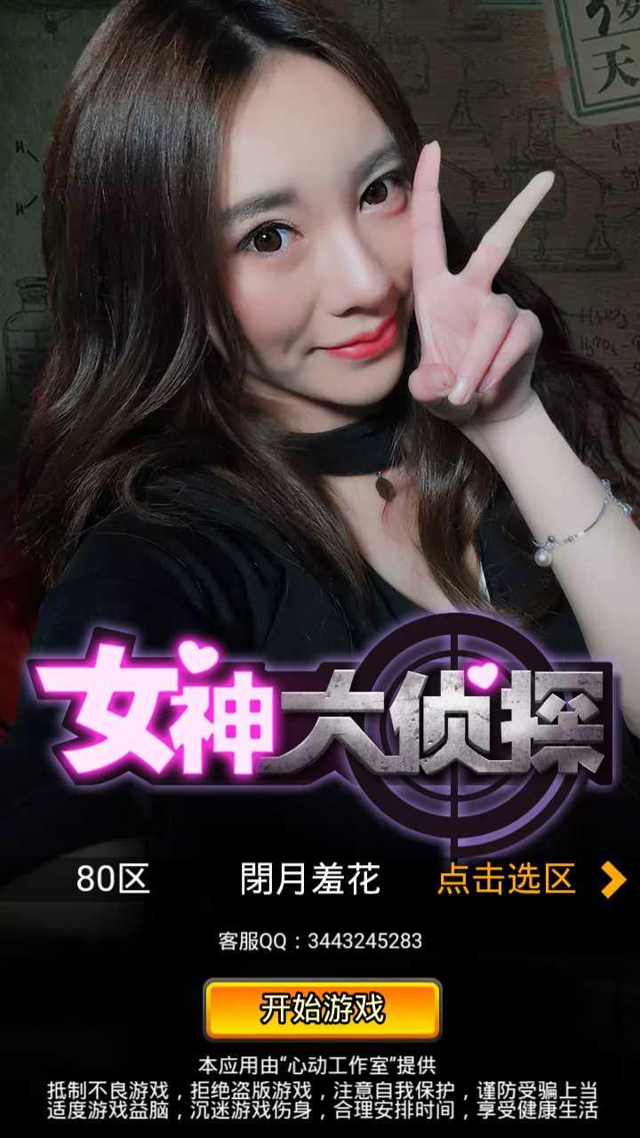 恋爱与养成手游官网版(心动女友系列合集) v1.0截图