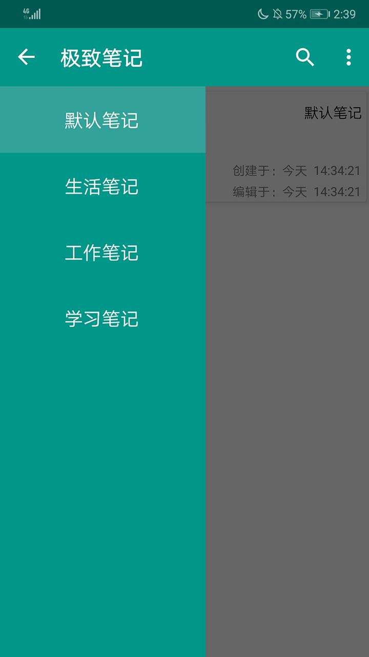极致笔记官方客户端 v1.0截图