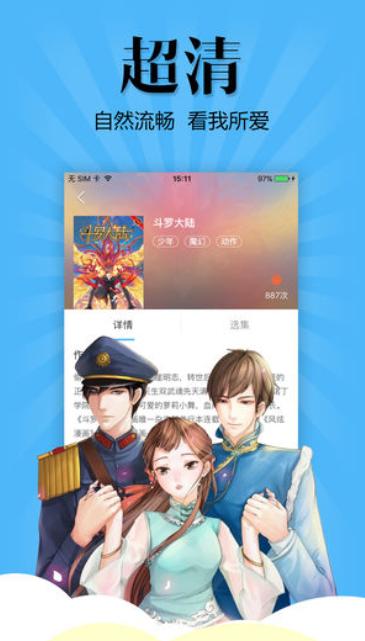 扑飞漫画2019最新版官网下载安装 v3.1.5截图