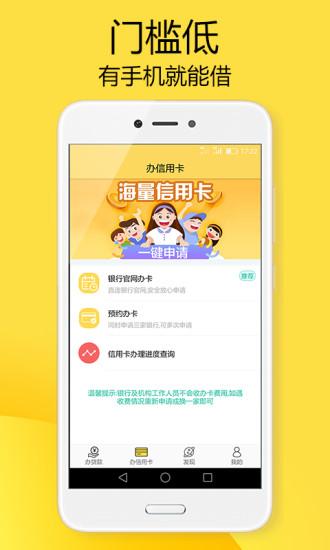 天蓬贷官方客户端 v1.3.3截图