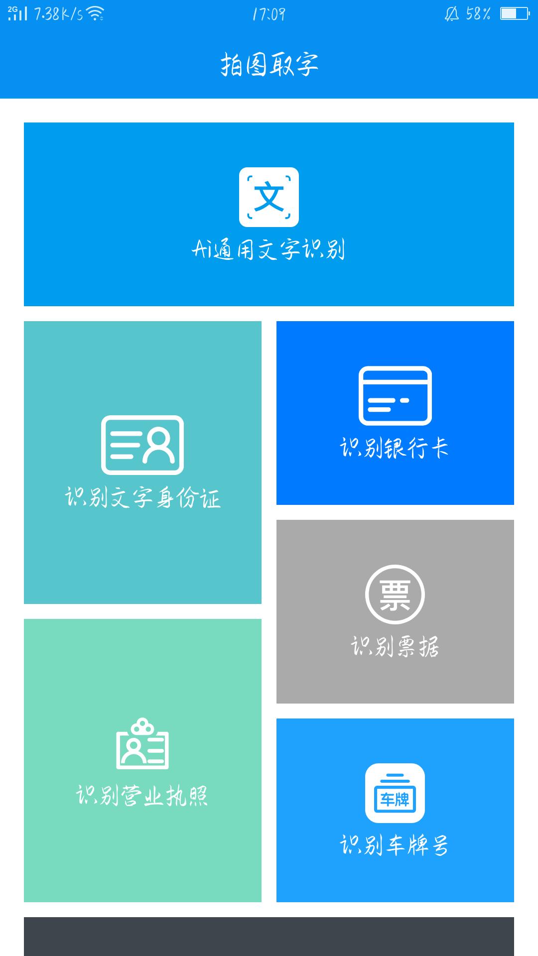拍图取字官方客户端下载 v1.0截图