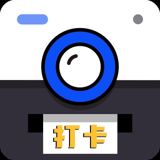 打卡相机APP最新版官网下载 v0.1.0