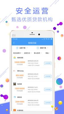 薪安花呗官方客户端 v1.2.1截图