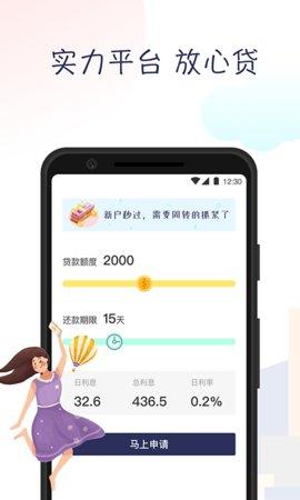 晓元借钱官网app下载 v1.0.0截图
