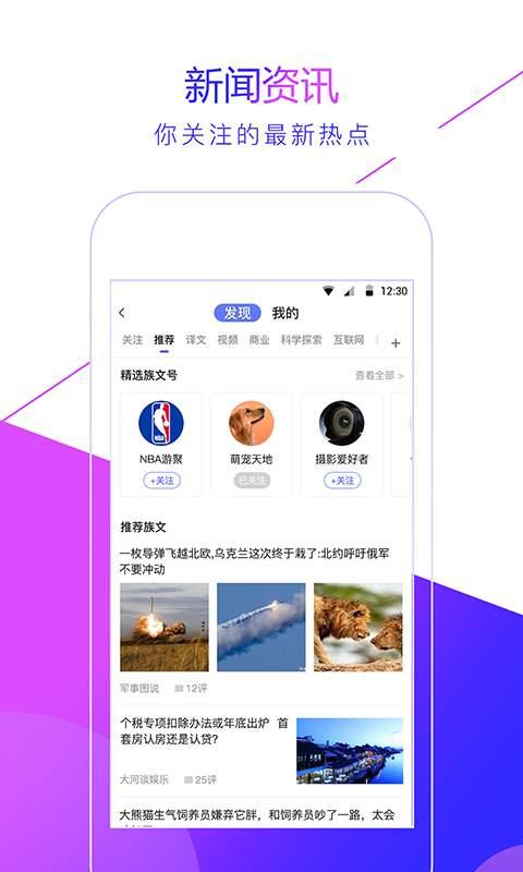 邦族app官方最新版 v1.1截图