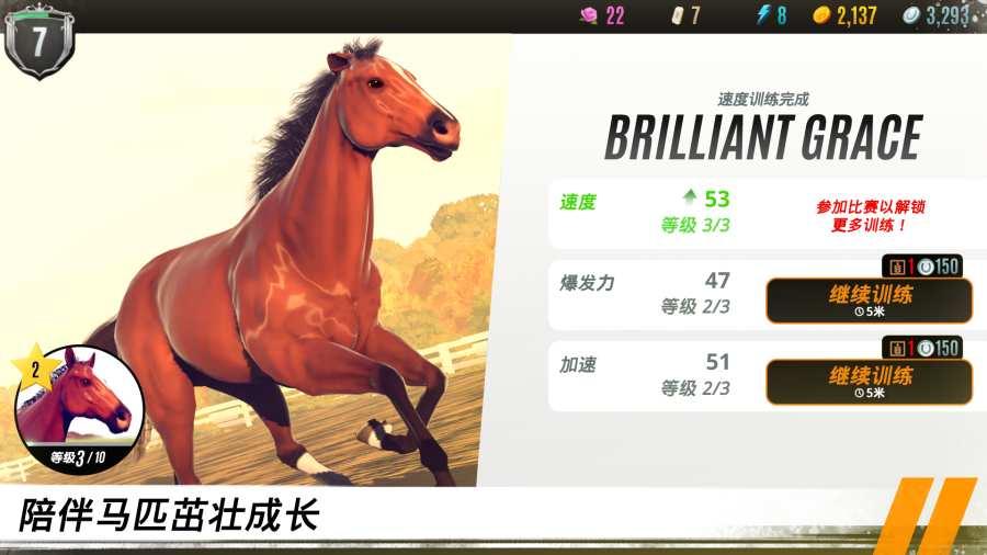 家族传奇马匹养成竞技游戏无限鲜花无限金币破解版 v1.0截图