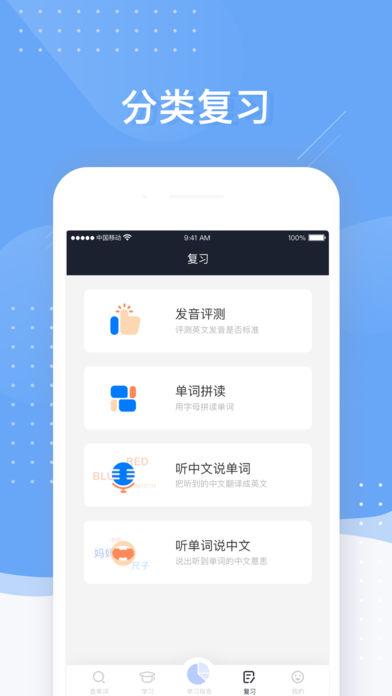 小豹背单词安卓版app v1.0截图