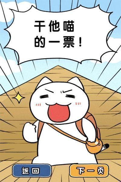 白猫大冒险金字塔篇救救我喵4游戏破解版 v1.4.1截图