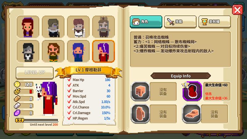 像素骑士无敌版无限内购版 v1.01截图