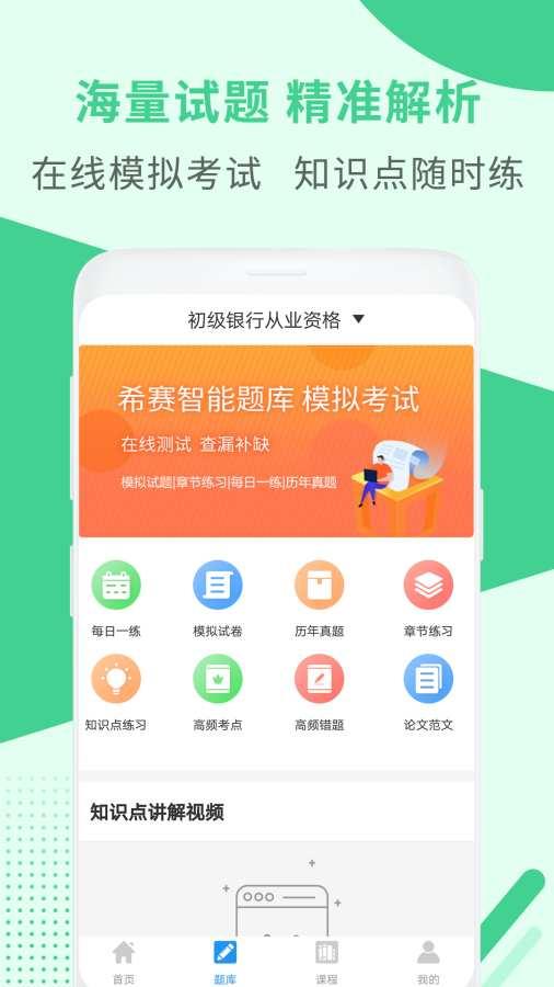 银行从业资格考试app官方下载 v1.1.5截图