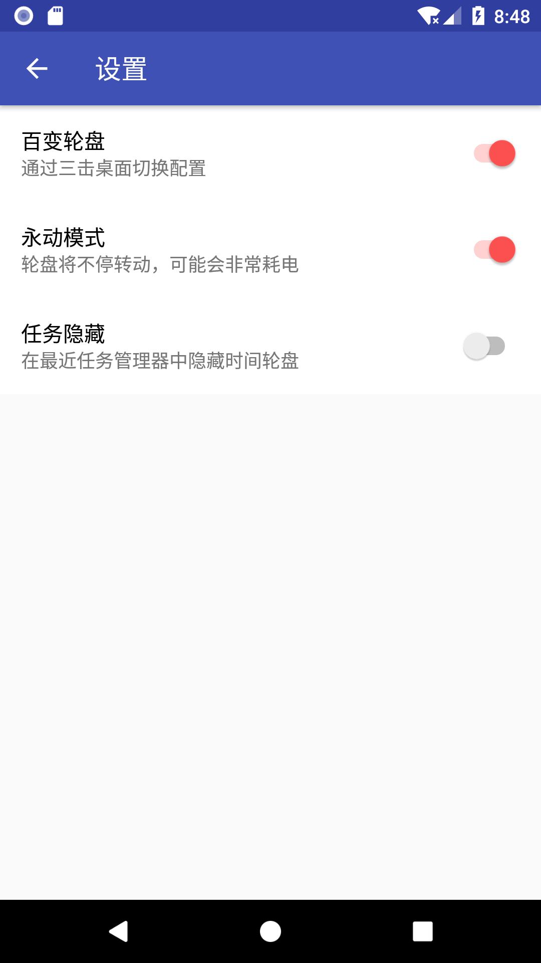 轮盘时钟官方客户端 v2.36截图