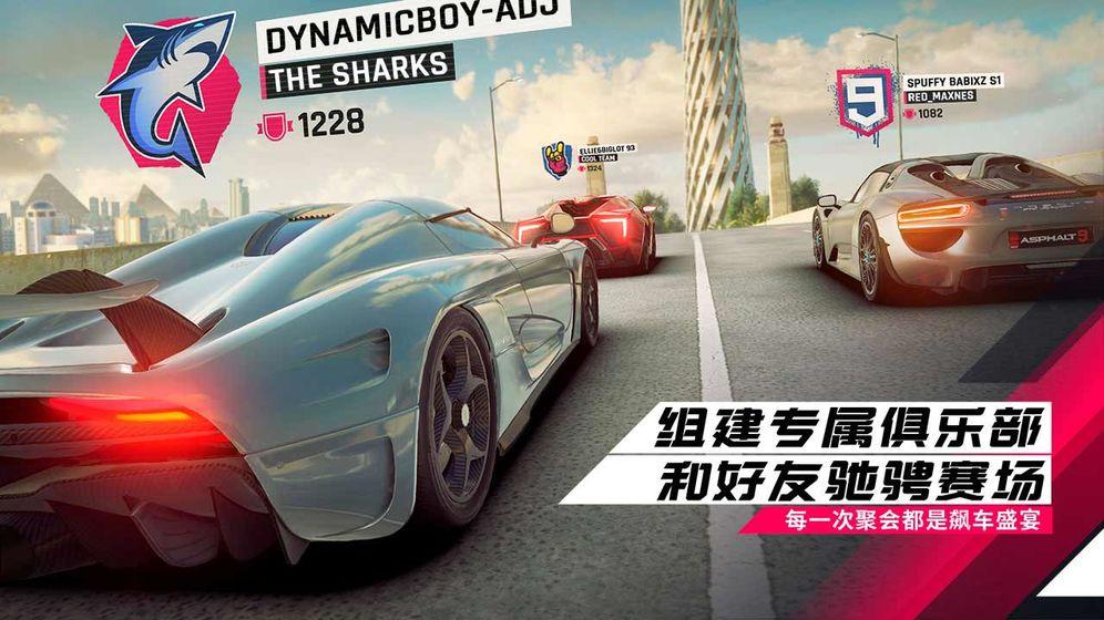狂野飙车9竞速传奇国服正版官方下载 v1.3.0h截图