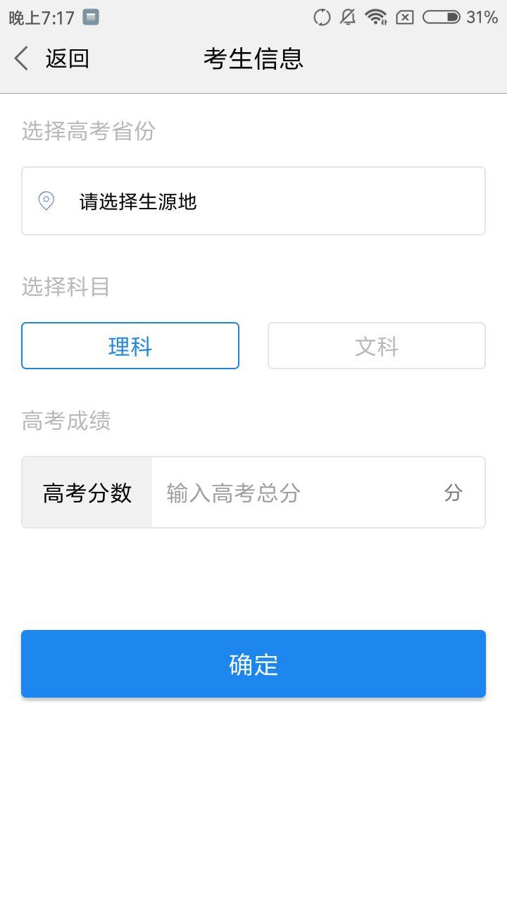 高考志愿辅导软件app安卓版 v1.0截图