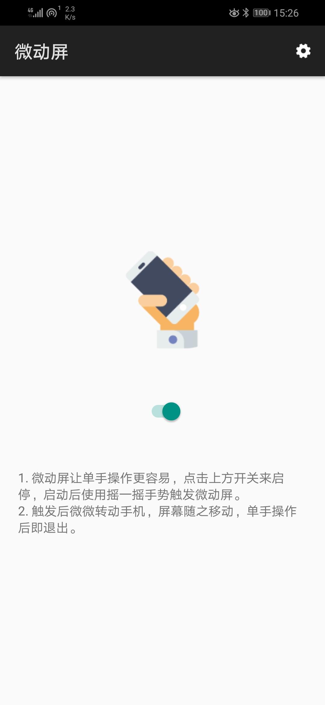 微动屏官方客户端 v1.0.1截图