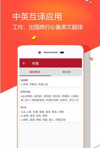 优德词典app官方下载安装 v1.0.0截图