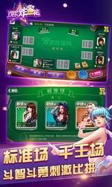 天津随心玩棋牌app官方最新安卓版 v1.0截图