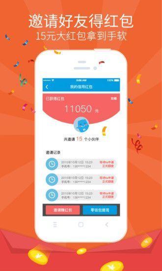 金沙贷官网app下载安装 v1.0截图