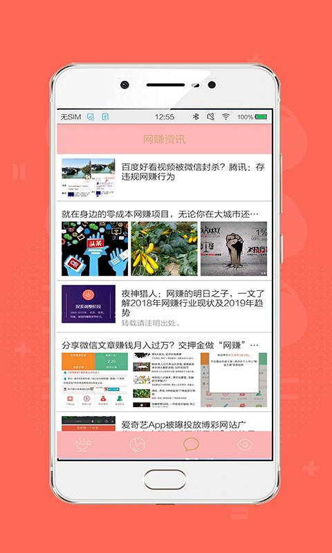 斑马网赚钱软件app v1.0.0截图