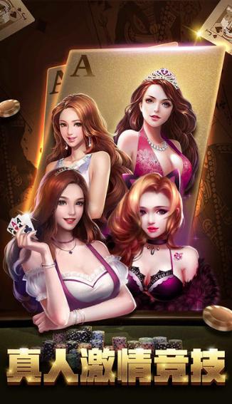 梦幻互娱大厅拼三张游戏官方网站正式版下载 v1.0截图