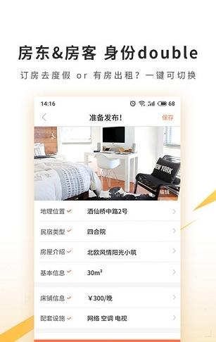 程猫民宿官方客户端 v2.22.0截图