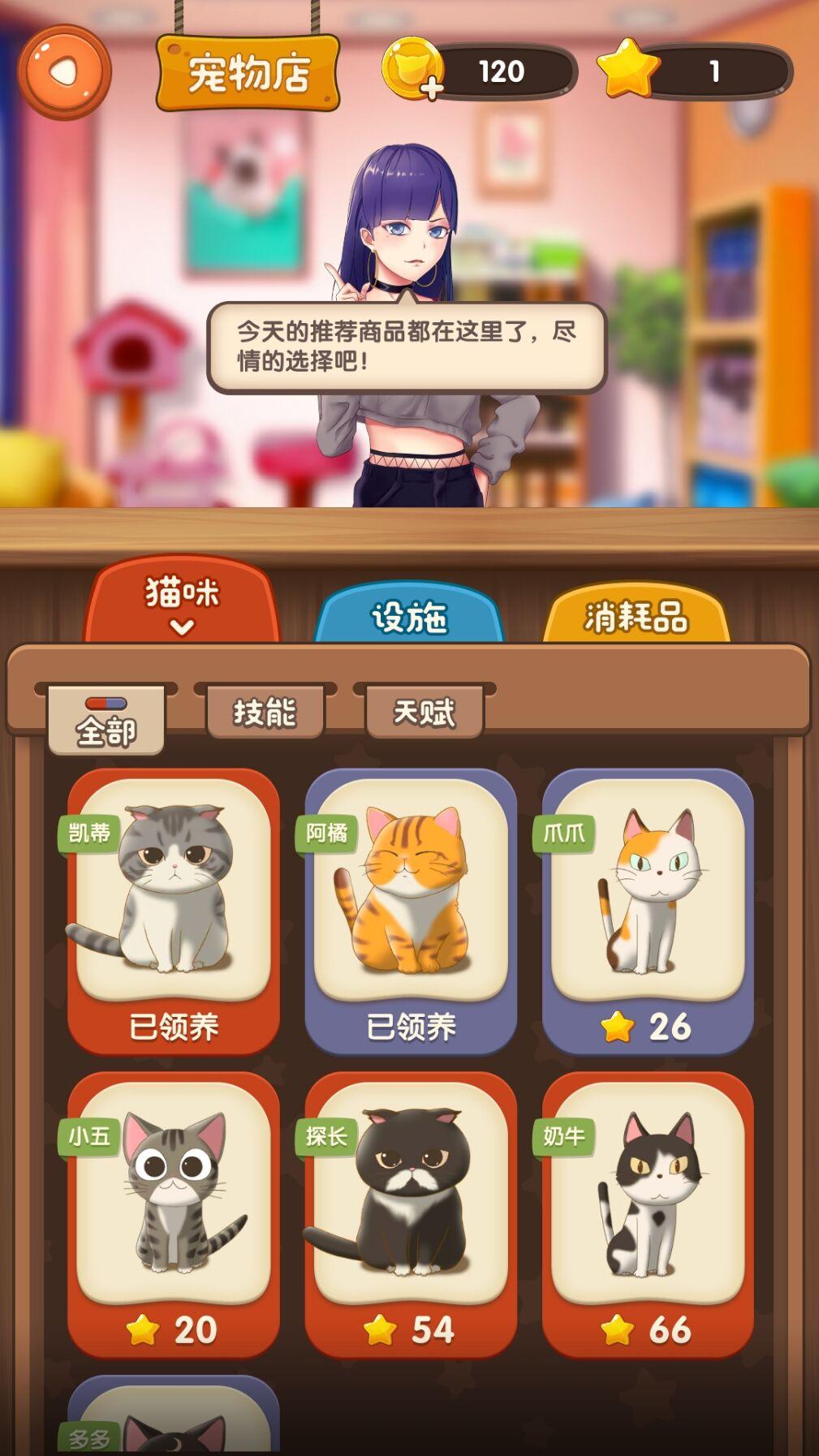 猫语咖啡官方测试服1.1.1安卓版 v1.1.1截图