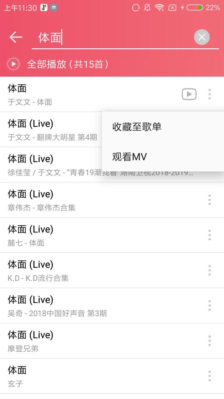 Q音随心听app安卓版 v1.3.4截图