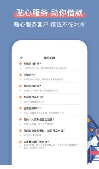 一粒米贷款ios苹果版下载安装 v1.2.3截图