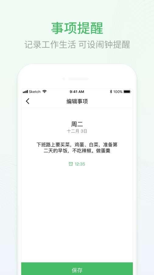 排班日历软件安卓版app v1.3.1截图