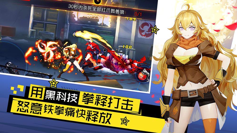 瑰雪黑阳RWBY手游官网公测版 v1.3截图