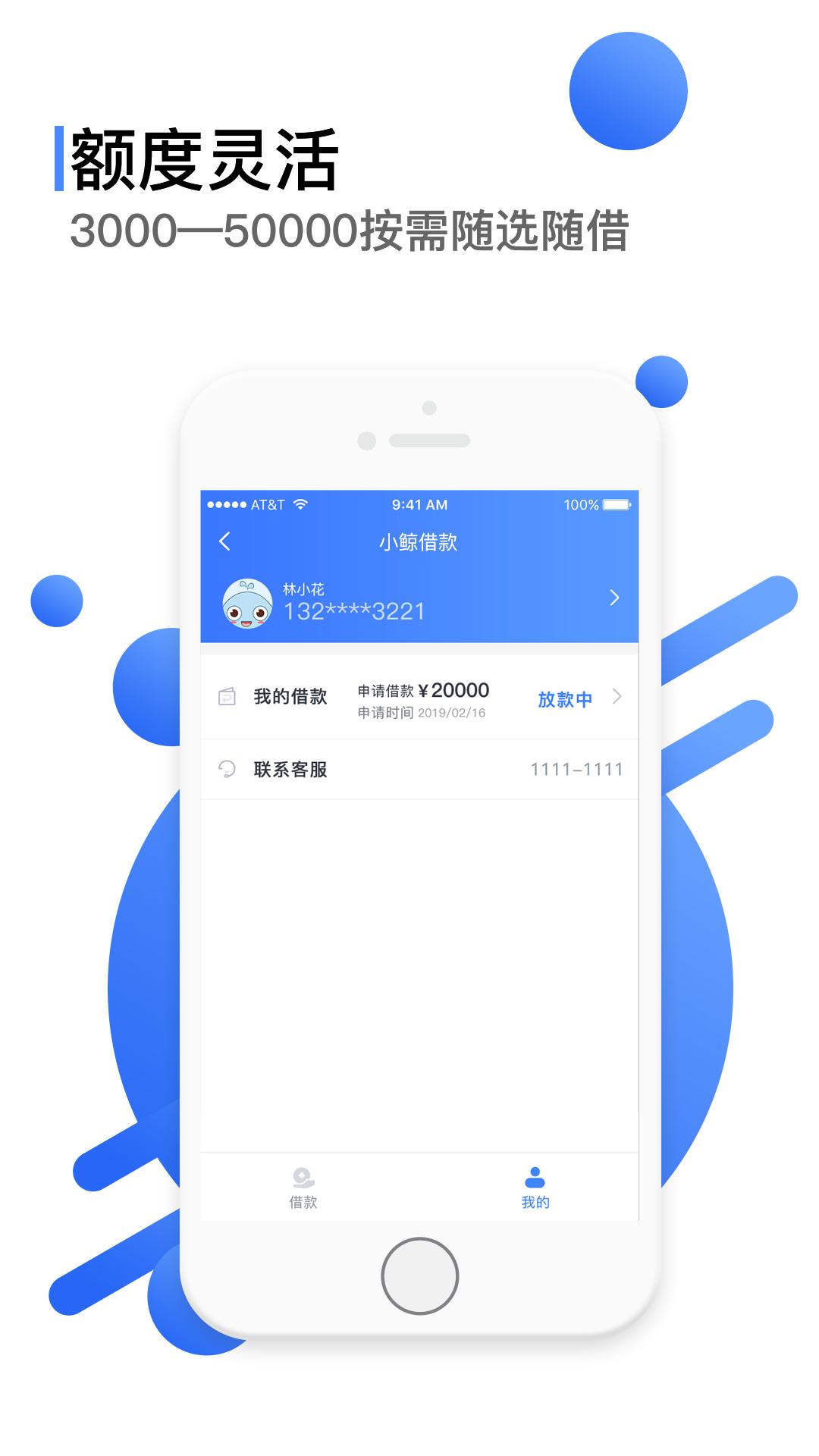 小鲸借款app官方最新版 v1.0.2截图
