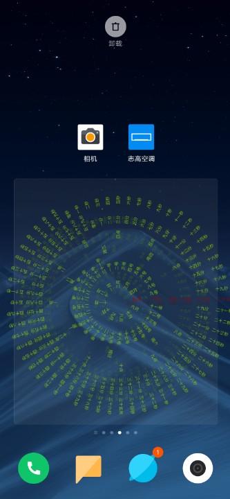 罗盘时钟动态壁纸软件最新版下载 v1.3截图