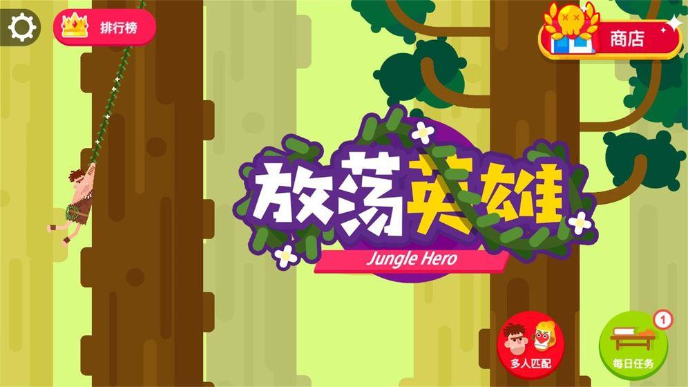 放荡英雄游戏无限金币无限人绳中文破解版 v1.0截图