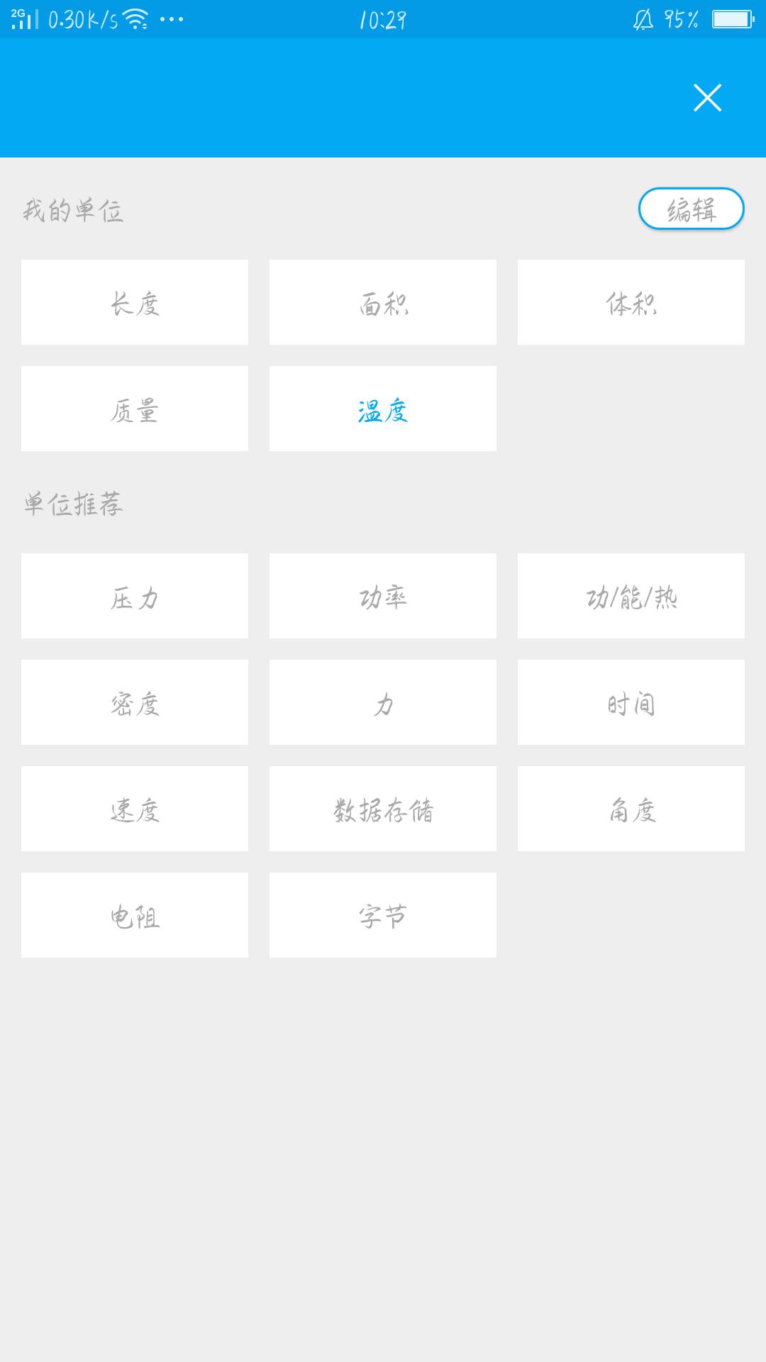 换算单位官方客户端 v1.1.3截图