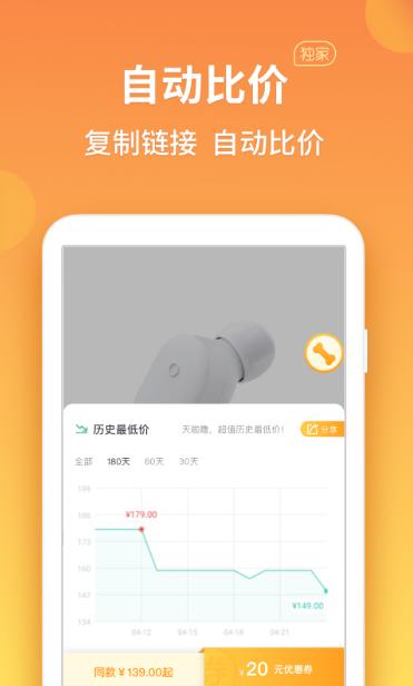 比价狗app官方下载安装  v1.2截图