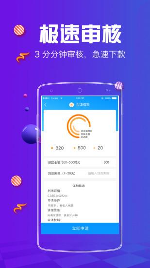 青禾钱包贷款官方客户端 v1.0.0截图
