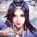 元荒仙道手游官方网站版 v1.0