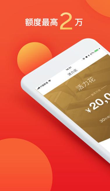 来点花贷款官方客户端 v1.0.2截图