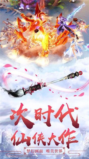 元洪仙道手游官方网站版 v1.0截图