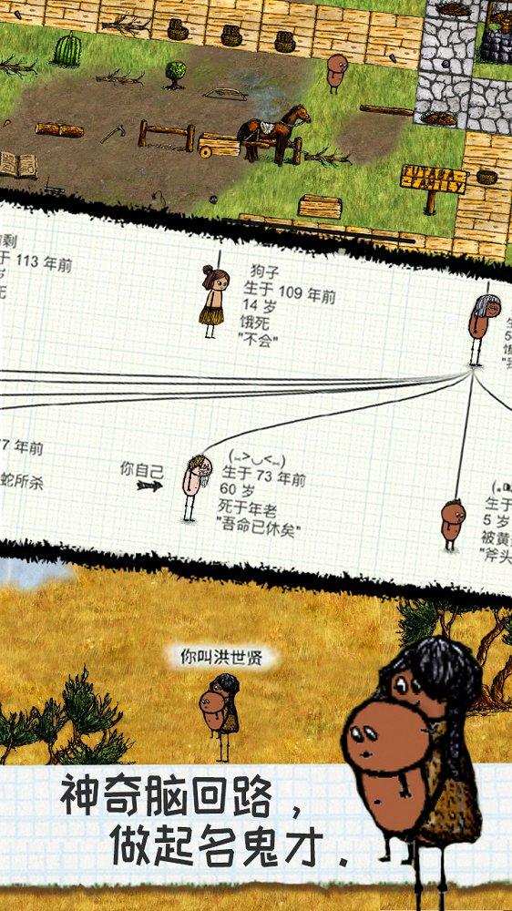 希望之村游戏安卓免费版破解版下载 v1.14.0.201截图