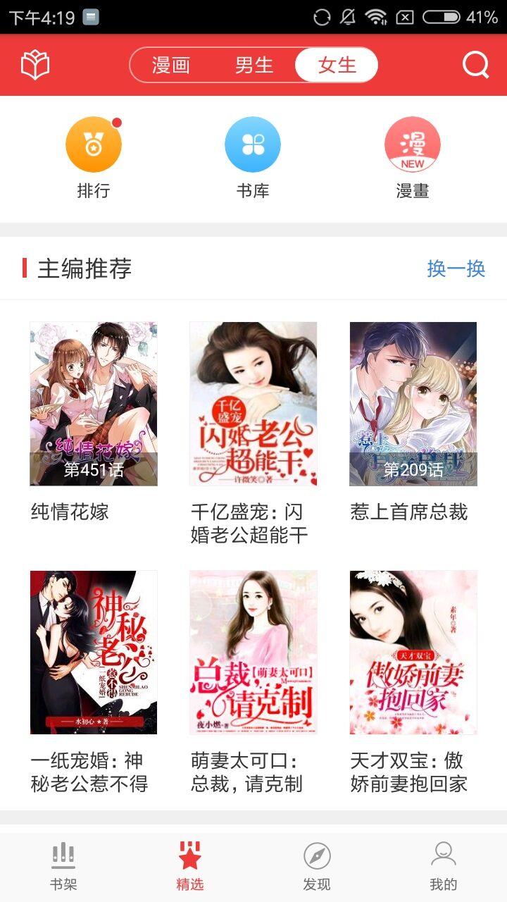 春华小说app最新版 v3.0.15截图
