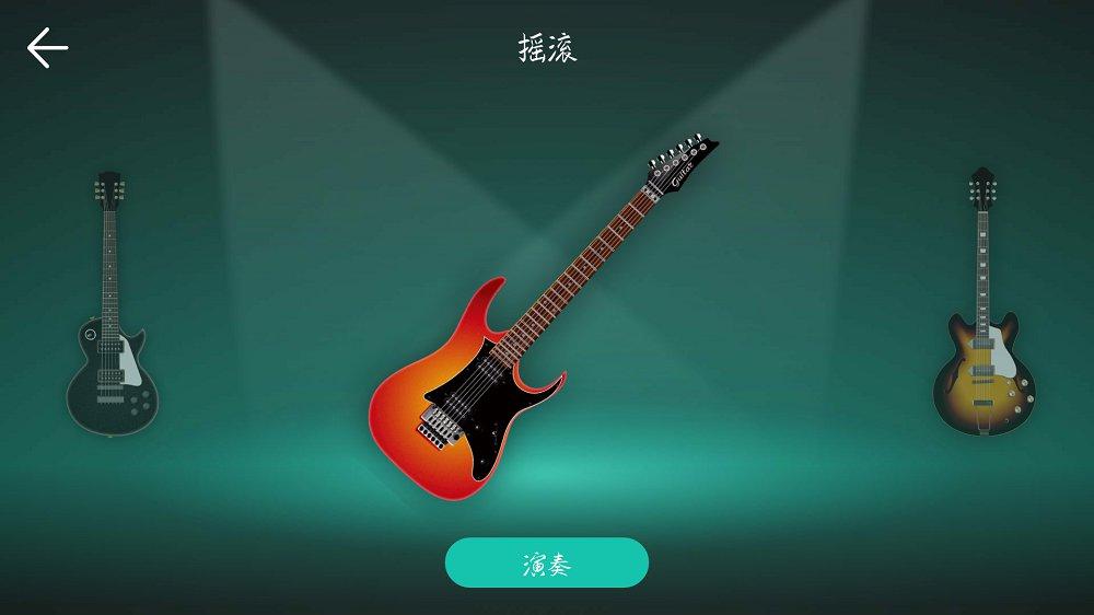 指尖吉他模拟器官方客户端 v1.4.3截图
