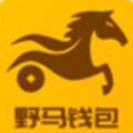 野马钱包app官方下载安装 v1.2.5