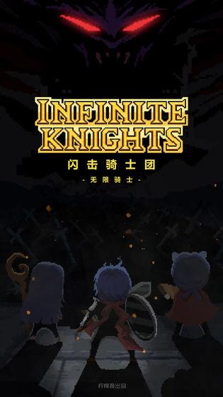 闪电骑士团无限骑士破解版2019 v1.0.69截图