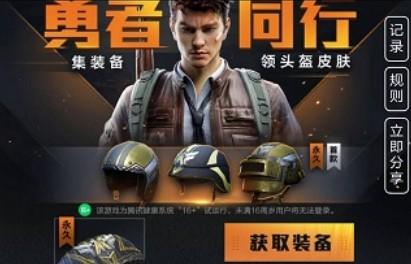 和平精英特殊使命头盔怎么得? 集装备领特殊使命头盔攻略