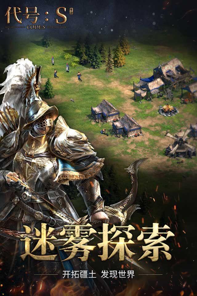 腾讯代号S手游官方网站版 v1.0截图